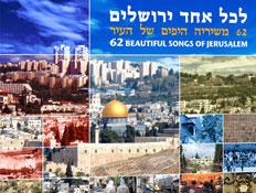 אוסף שירי ירושלים (צילום: שחר קדם)