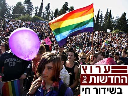 מצעד גאווה (צילום: AP)