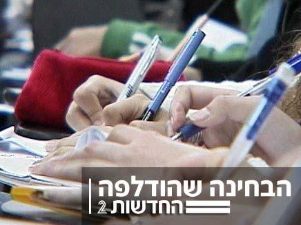 הבחינה שהודלפה (צילום: חדשות 2)