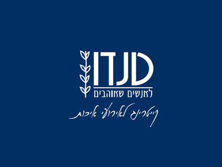 לוגו טנדו (צילום: מון טנדו)