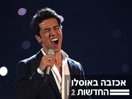 הראל סקעת שר, הערב באוסלו (צילום: רויטרס)