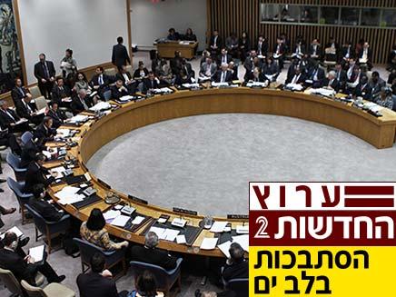 מועצת הביטחון (צילום: חדשות 2)