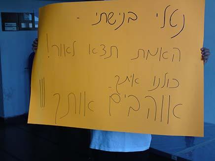 """תומכים בבנישתי, מחוץ לביהמ""""ש בת""""א, הבוקר (צילום: עזרי עמרם)"""