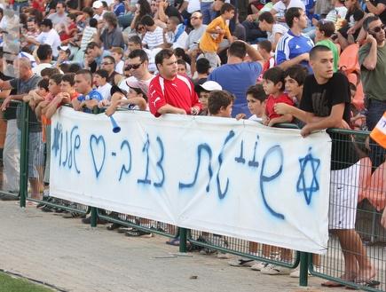 אוהדי נבחרת ישראל במשחק הנבחרת הצעירה (עמית מצפה) (צילום: מערכת ONE)