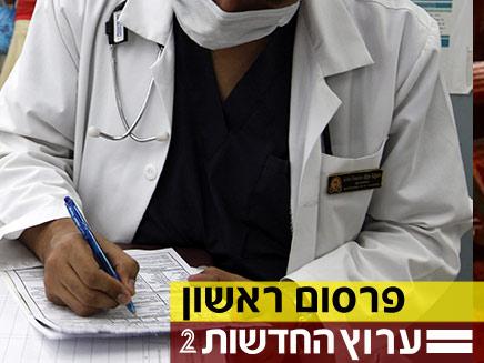 התחזה לרופא ותקף אישה. אילוסטרציה (צילום: רויטרס)