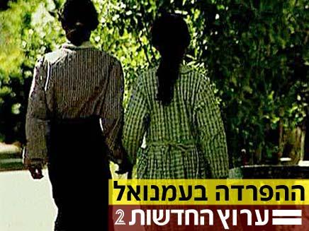 ההפרדה בעמנואל (צילום: חדשות 2)