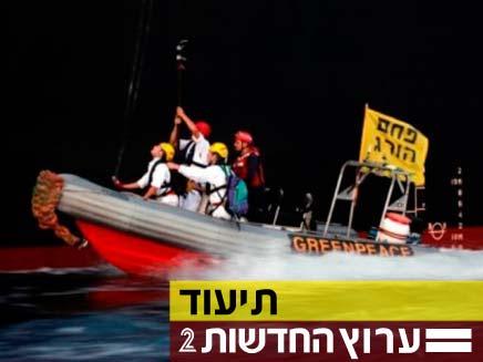 """גרינפיס ב""""מבצע צבאי"""" נגד שימוש בפחם (צילום: ארגון """"גרינפיס"""")"""