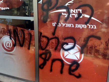 ריססו כתובות על הקיר (צילום: יוסי זילברמן)