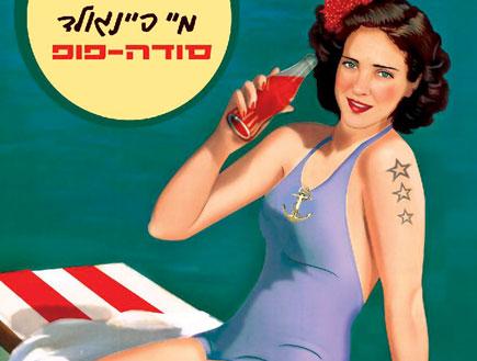 מיי פיינגולד, עטיפת אלבום (צילום: הילית שפר)