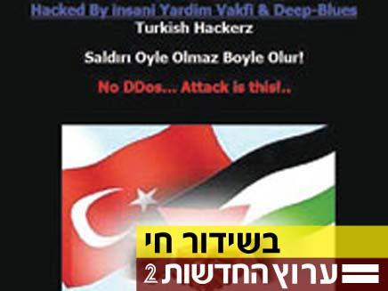 השתלטות האקרים טורקים ברשת (צילום: חדשות 2)