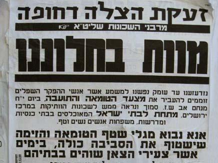 פשקווילים בירושלים נגד מצעד הגאווה (צילום: חדשות 24)