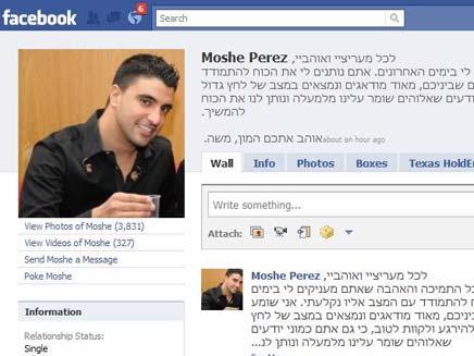 יש לי ביטחון עצמי. הפייסבוק של משה פרץ (צילום: פייסבוק)