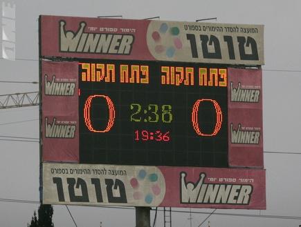 """השלט באצטדיון ר&""""ג לא מבדיל בין הקבוצות (שי לוי) (צילום: מערכת ONE)"""