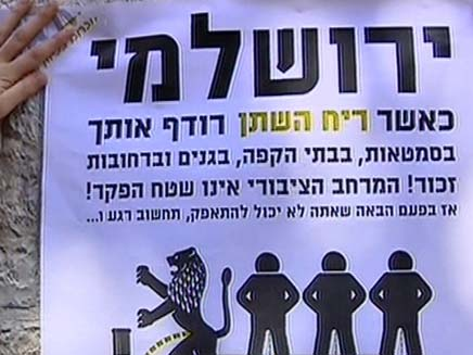 שלטי הקמפיין להפסקת צחנת השתן (צילום: חדשות 2)