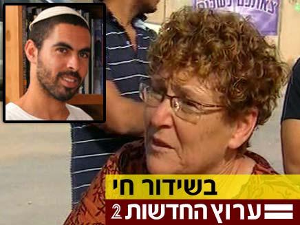 מרים פרץ ובנה, ארכיון (צילום: חדשות 2)
