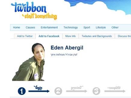 אפליקציית צילום לצד עדן אברג'יל (צילום: twibbon)