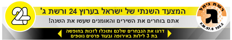המצעד השנתי של ישראל