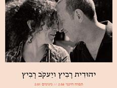 יהודית רביץ, יעקב רביץ, עטיפת סינגל (צילום: ניר סגל)