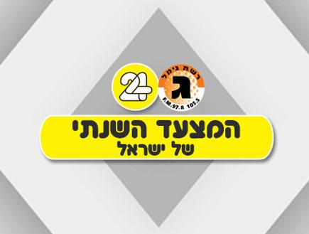 המצעד השנתי של ישראל (תמונת AVI: mako)