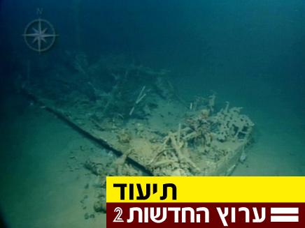 מה מסתתר שם מתחת למים? (צילום: חדשות2)