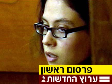 ענת קם פרסום ראשון (צילום: חדשות 2)