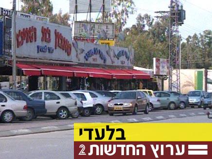 מאפית בת האיכר בנתניה (צילום: חדשות 2)