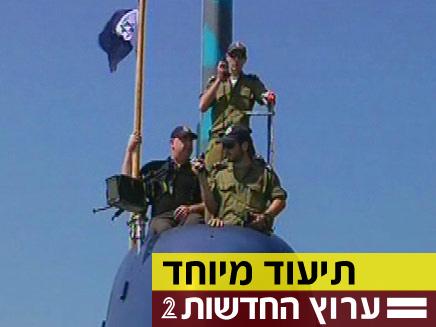 """אח""""י לוויתן (צילום: חדשות 2)"""