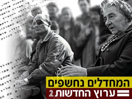 גולדה מאיר, משה דיין, פרוטוקולים מלחמת יום כיפור (צילום: רפרודוקציה)