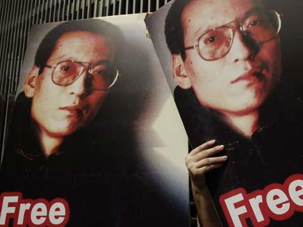 קריאה לשחרורו של שיאבו ליו (צילום: AP)