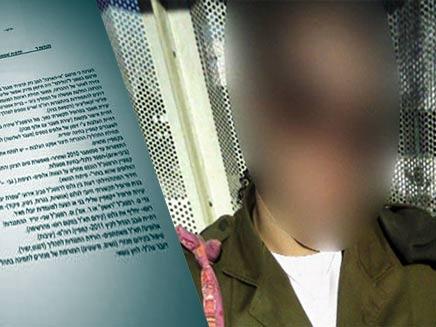חיילת גנבה מסמכים (צילום: חדשות 2)