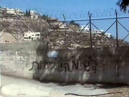 """""""לא מכים חיילים"""" (צילום: חדשות 2)"""