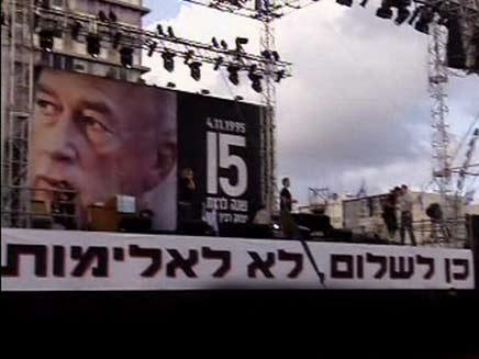 כיכר רבין. העצרת תתקיים גם השנה (צילום: חדשות 2)