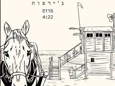 ג'ירפות, עטיפת סינגל, מוזס (צילום: דוד פולונסקי, ינק יונטף, קונספט)