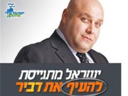 הקמפיין נגד דביר בנדק (צילום: ישראל שלי)