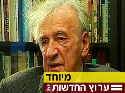 אלי ויזל (צילום: חדשות 2)