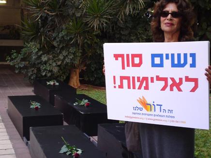 הפגנה במסגרת יום המאבק באלימות נגד נשים, אתמול (צילום: עזרי עמרם, חדשות 2)