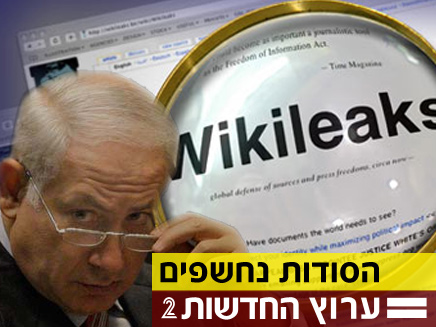 בנימין נתניהו וויקיליקס (öéìåí: עיבוד תמונה, חדשות 2)