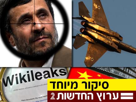 אחמדיניגאד (צילום: חדשות 2)