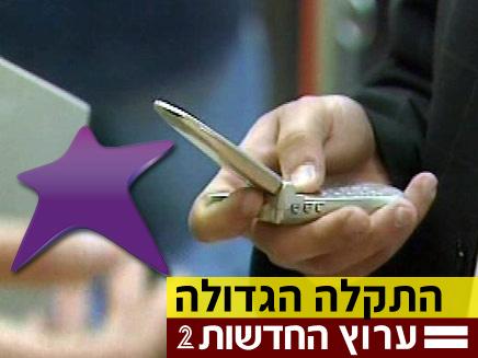 """סלקום ללקוחות: """"כבו והדליקו את המכשיר"""" (צילום: חדשות 2)"""