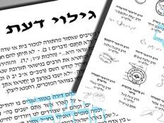 מתנגדים למכתב הרבנים (צילום: בחדרי חרדים)
