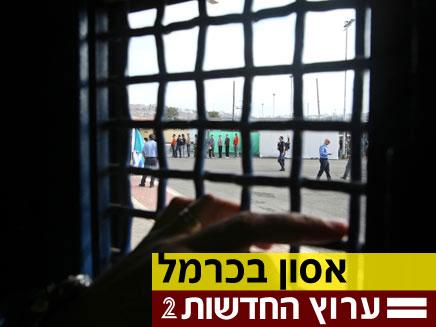 אסון בכרמל - הזדמנות לאסירים (צילום: חדשות 2)