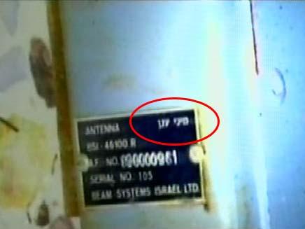 כיתוב שהוצמד לאחד המתקנים שנחשפו (צילום: חדשות 2)