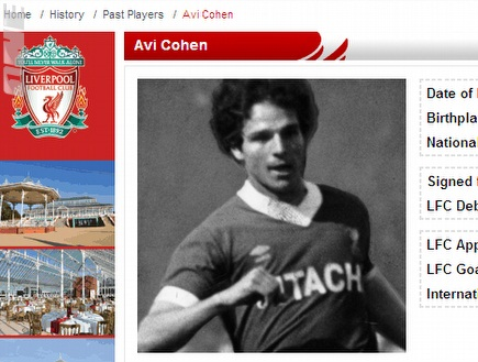 אבי כהן במדי ליברפול (liverpoolfc.tv) (צילום: מערכת ONE)