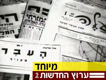 בקליק אחד: כל העיתונים הראשונים (צילום: חדשות 2)