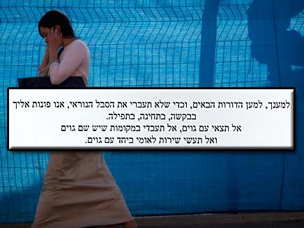 מכתב הרבניות מעורר סערה (צילום: רויטרס)