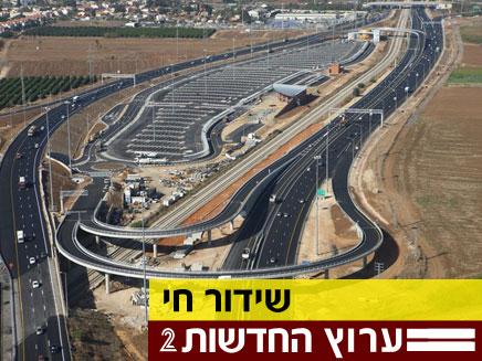 הנתיב המהיר (צילום: חדשות 2)