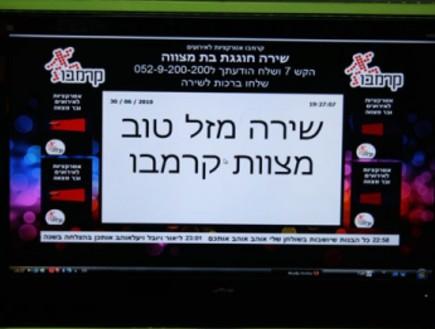 מסך SMS - גימיקים בחתונה (צילום: קרמבו אטרקציות)