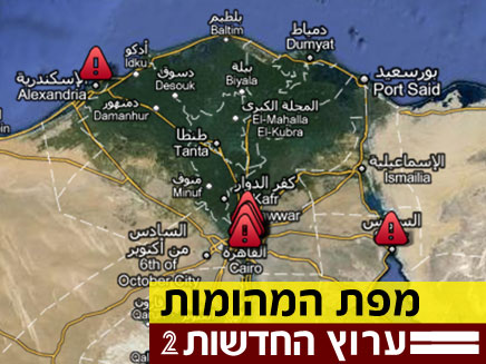 מפת המהומות במצרים (צילום: גוגל)