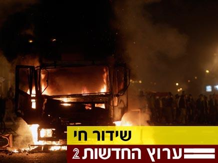 שריפה ומפגינים (צילום: חדשות 2)
