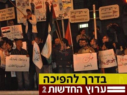 הפגנת תמיכה במצרים בחיפה (צילום: חדשות 2)